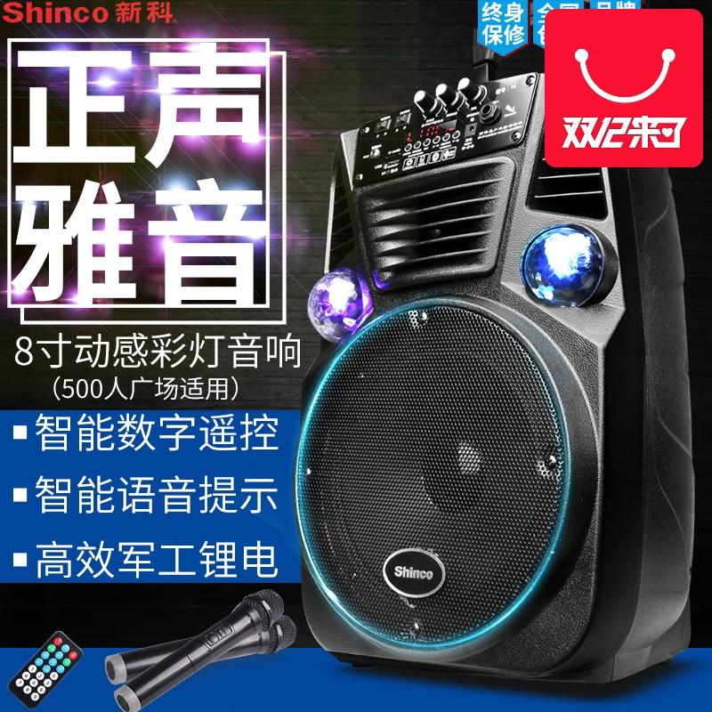 to Shinco/ na taniec st t8 o dużej mocy audio bass przenośne i 8 cali.