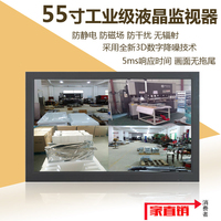 55 inch liquid crystal monitor security monitoring industrial display school terminal HD monitor factory direct selling
