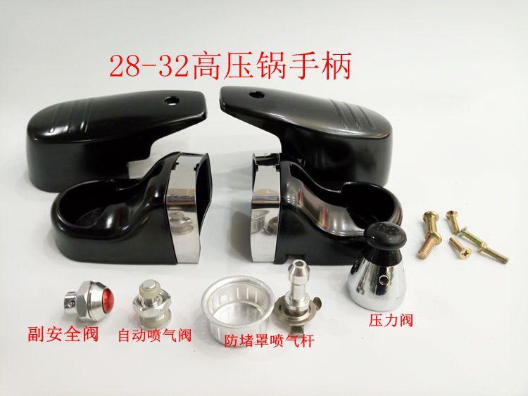 包郵沙圧力鍋部品短いハンドル防がカバージェットレバー安全カバーを逸す圧力弁副安全弁