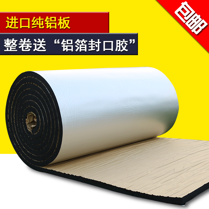 Adhesive heat insulation cotton, rubber and plastic board insulation material, sound insulation cotton flame retardant sponge roof, heat insulation and sound-absorbing