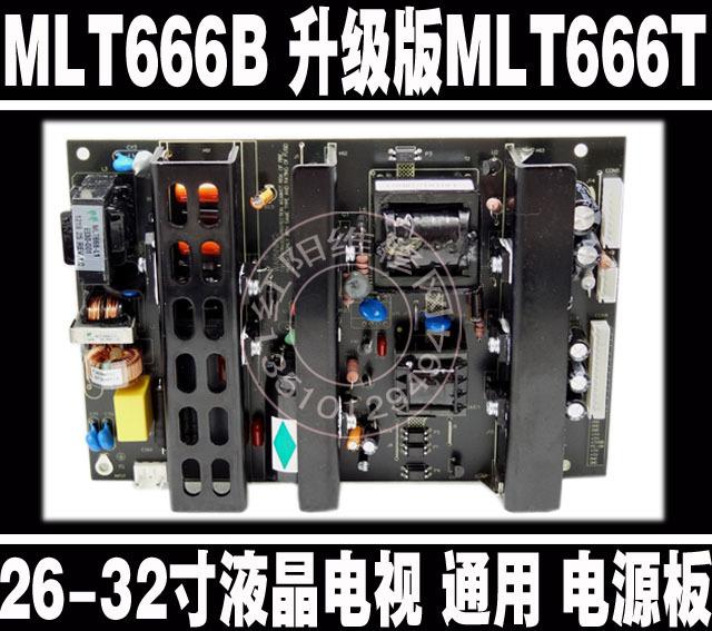 MLT666B ترقية النسخة MLT666T26-32 بوصة تلفزيون شاشات الكريستال السائل جبل لوحة امدادات الطاقة العالمية