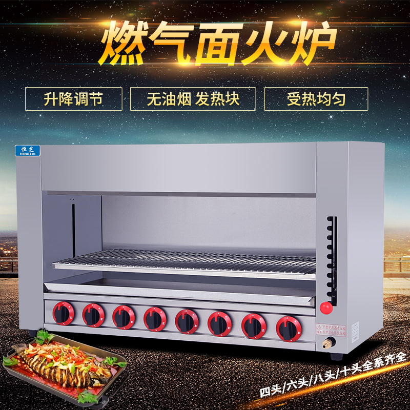 Taiwan Heng Zhi 468 head of commercial fish oven gas oven infrared stove and smokeless barbecue stove