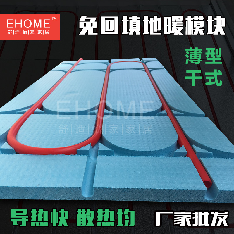 Floor heating module, thin dry type, no backfill water, floor heating extrusion module, superconductive carbon aluminum plate module