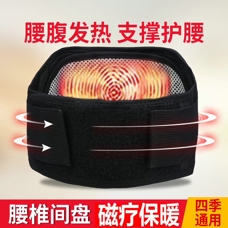 Self heating belt, magnetic therapy, health care, low back pain, self heating waist warming, men's warm palace waist circumference