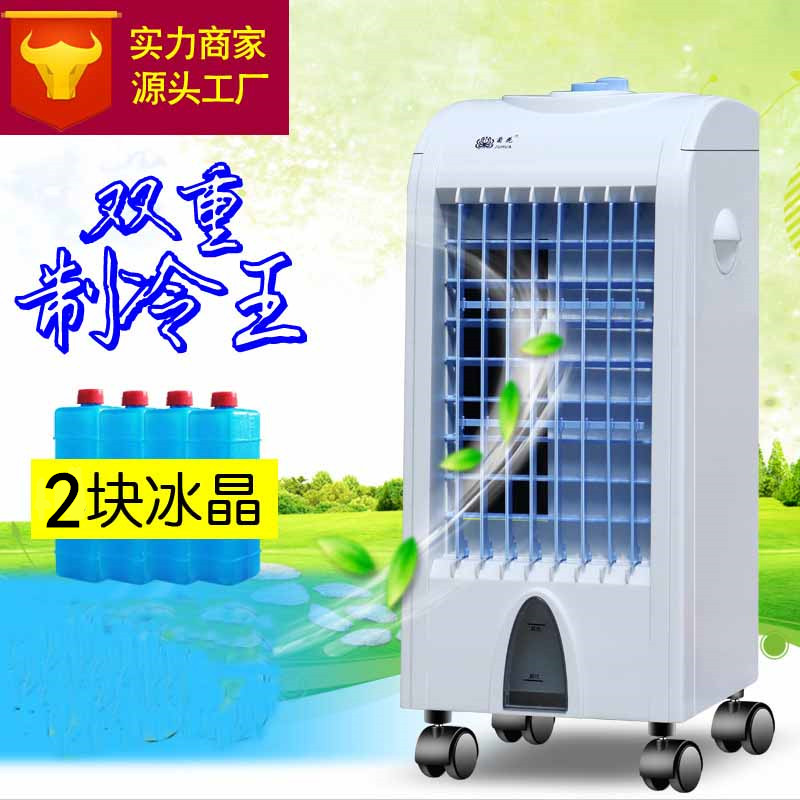 Air conditioning refrigeration household electrical fan chrysanthemum cold cold cold air conditioning fan fan single small mute