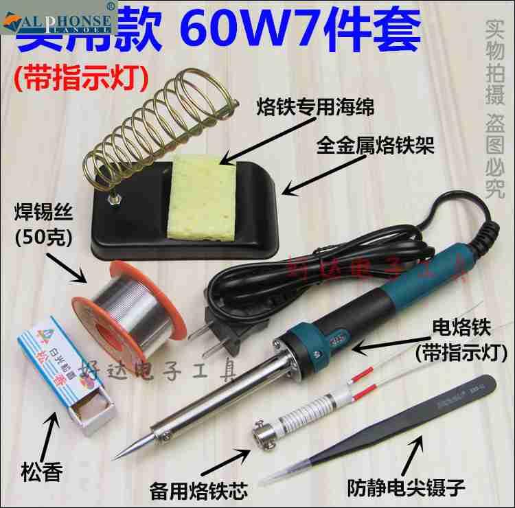 Electric iron set, household student repair welding tool, soldering gun, band lamp, welding pen, external heat welding stand support
