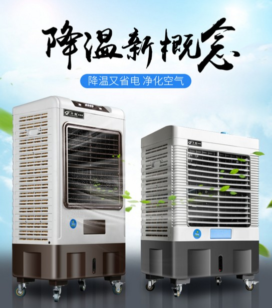 Industrial air cooler, water cooling air conditioner, mobile environmental protection water conditioner, factory house, Internet cafe, single cooling fan