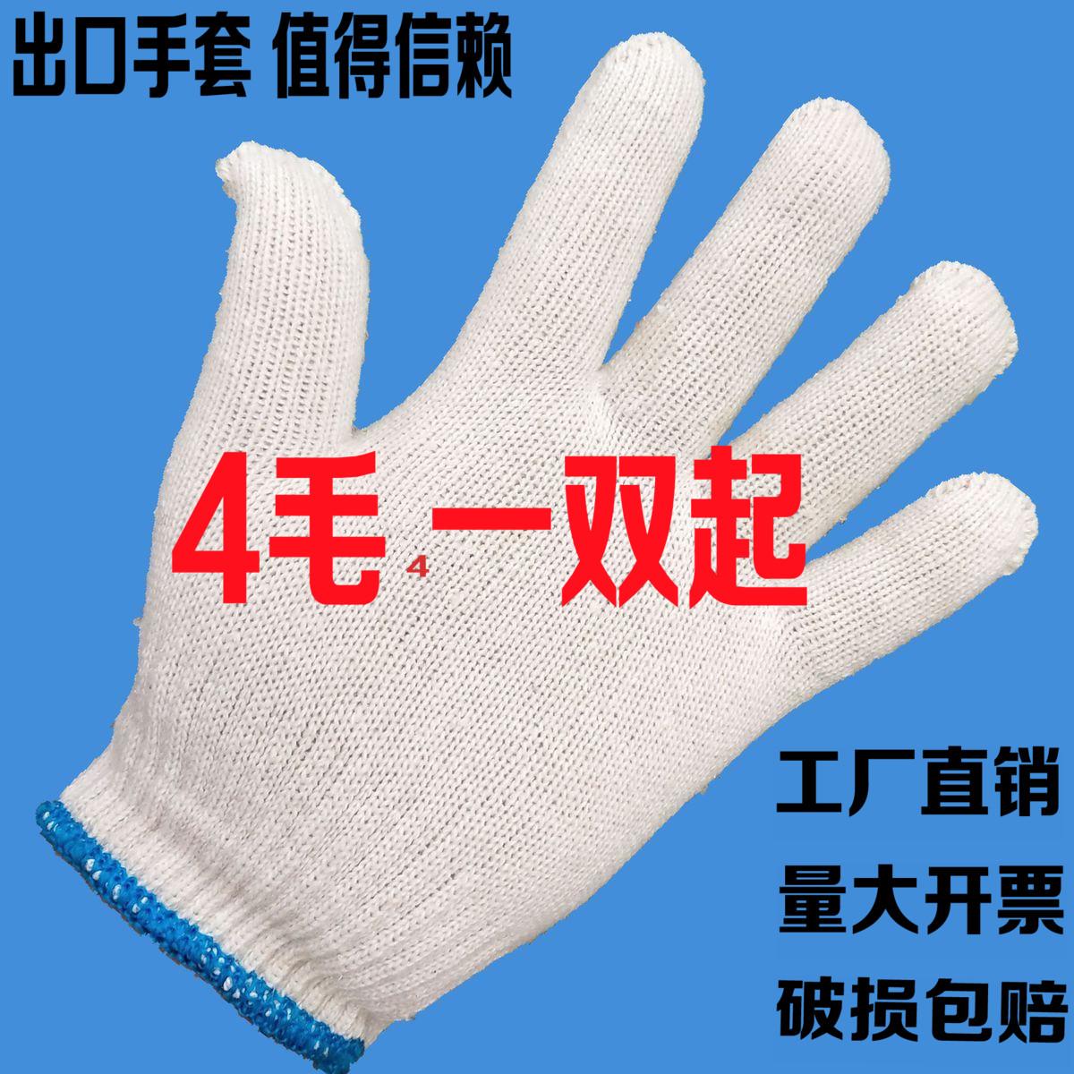 劳保手套耐磨加厚棉线手套工作劳动尼龙手套工人工地干活防滑手套