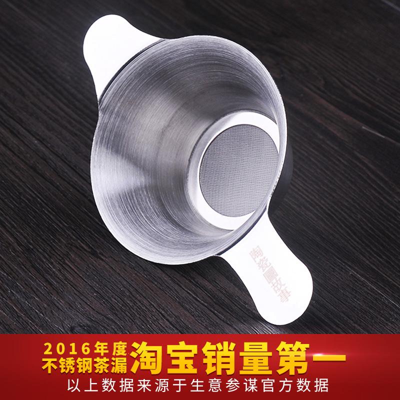 304 tee sieb - Kung - fu - Tee - Tee - Isolation sieb. Tee Tee - Filter
