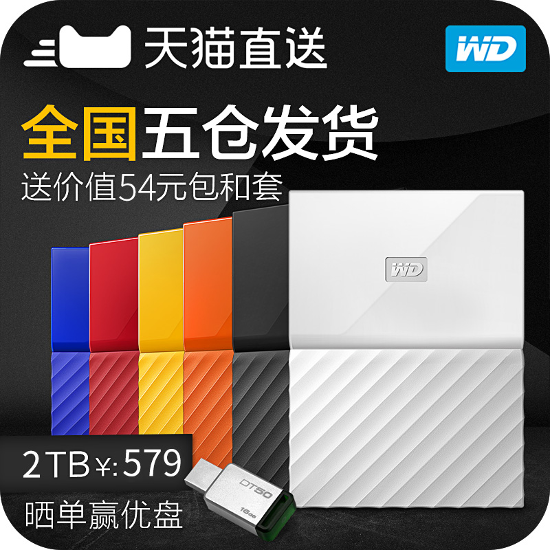 [5] entrepôt de livraison de données de disque dur mobile 2T WD MyPassport2tb ouest Ouest de lecteur de disque dur