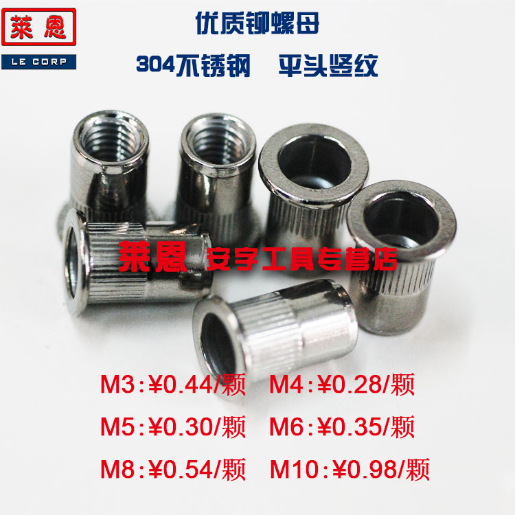 304 stainless steel pulling riveting nut pulling cap and flat head riveting nut flat head vertical rib riveting nut