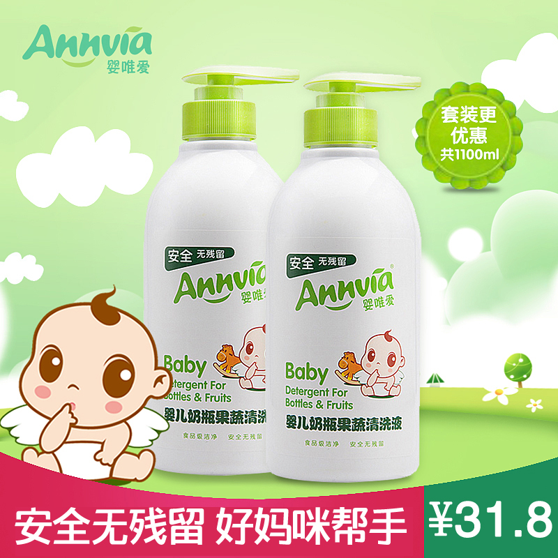 Bottle cleaning agent, big bottle bottle, fruit and vegetable cleaner, baby bottle, cleaning liquid, cleaning 2 bottle