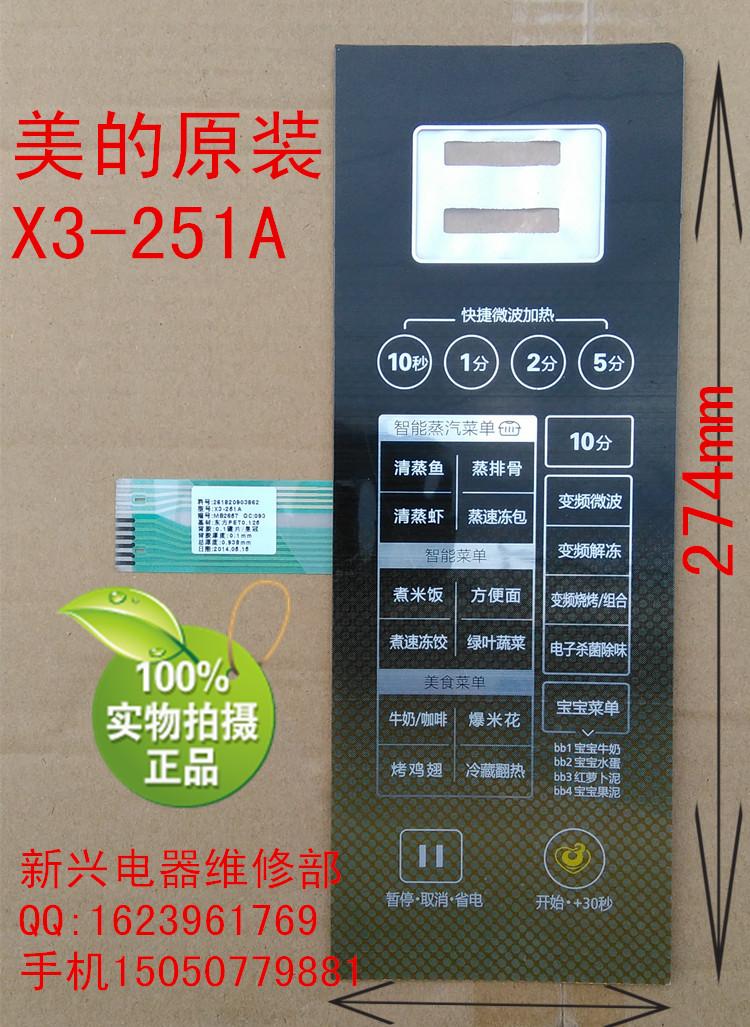 美のX3-251Aレンジ部品シートスイッチキーパネル(一年オズ新しい)代購