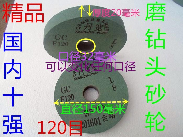 Rueda verde de carburo de silicio de 150 molienda molino de acero de poco desgaste abrasivo fino Jade rueda de arena.