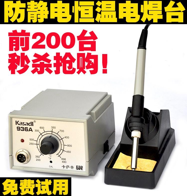 Importação de ferro elétrico termostato aquecedor 936 estação de solda ferro de solda de solda de manutenção de temperatura ajustável.