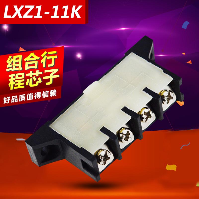 高品質 lxz1 lxz1-11k 組合行程芯子 高精度行程開關 芯子