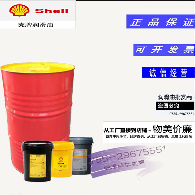 Shell Omala Oil 150