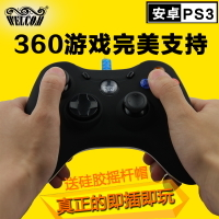 Plug and play Welcom809S computer game handle 360PS3 gta5 through FireWire CF