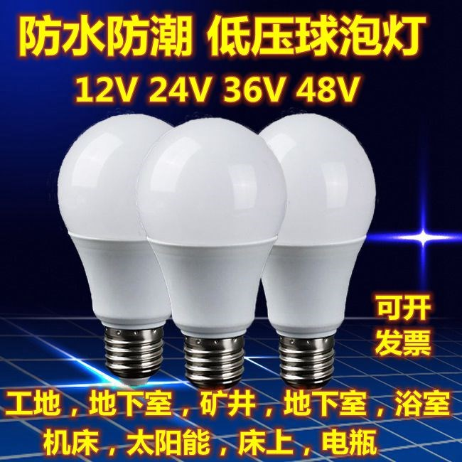 AC AC 12V24V36Vled bulb waterproof cold storage mine machine tool site low-pressure bulb super bright screw mouth