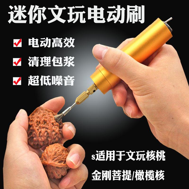 Bàn chải điện Bodhi Walnut đánh bóng đánh bóng làm sạch và bảo trì gói chơi văn bản