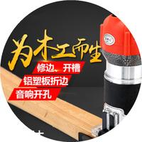 Multifunctional trimming machine, cutting machine, woodworking tools, multi-purpose woodworking power tools, hole opener, grinding machine, woodworking