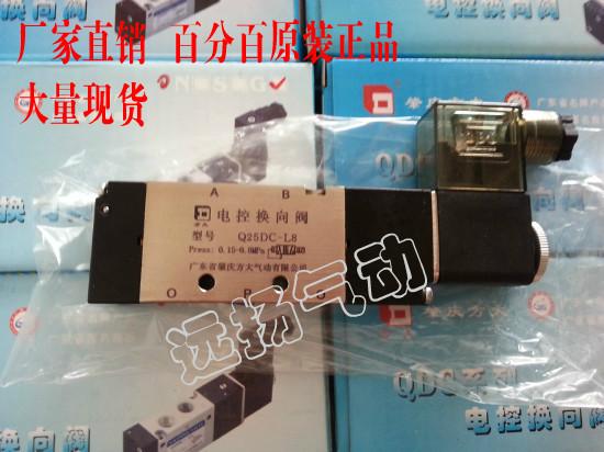 原装品肇慶側大事制御切換弁Q25DC-L8AC220V / DC24V / AC24V