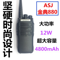 ASJ-880 Long Standby 15 Interphone بطارية ذات سعة كبيرة Professional Wireless 12w Civil Site Hotel Property