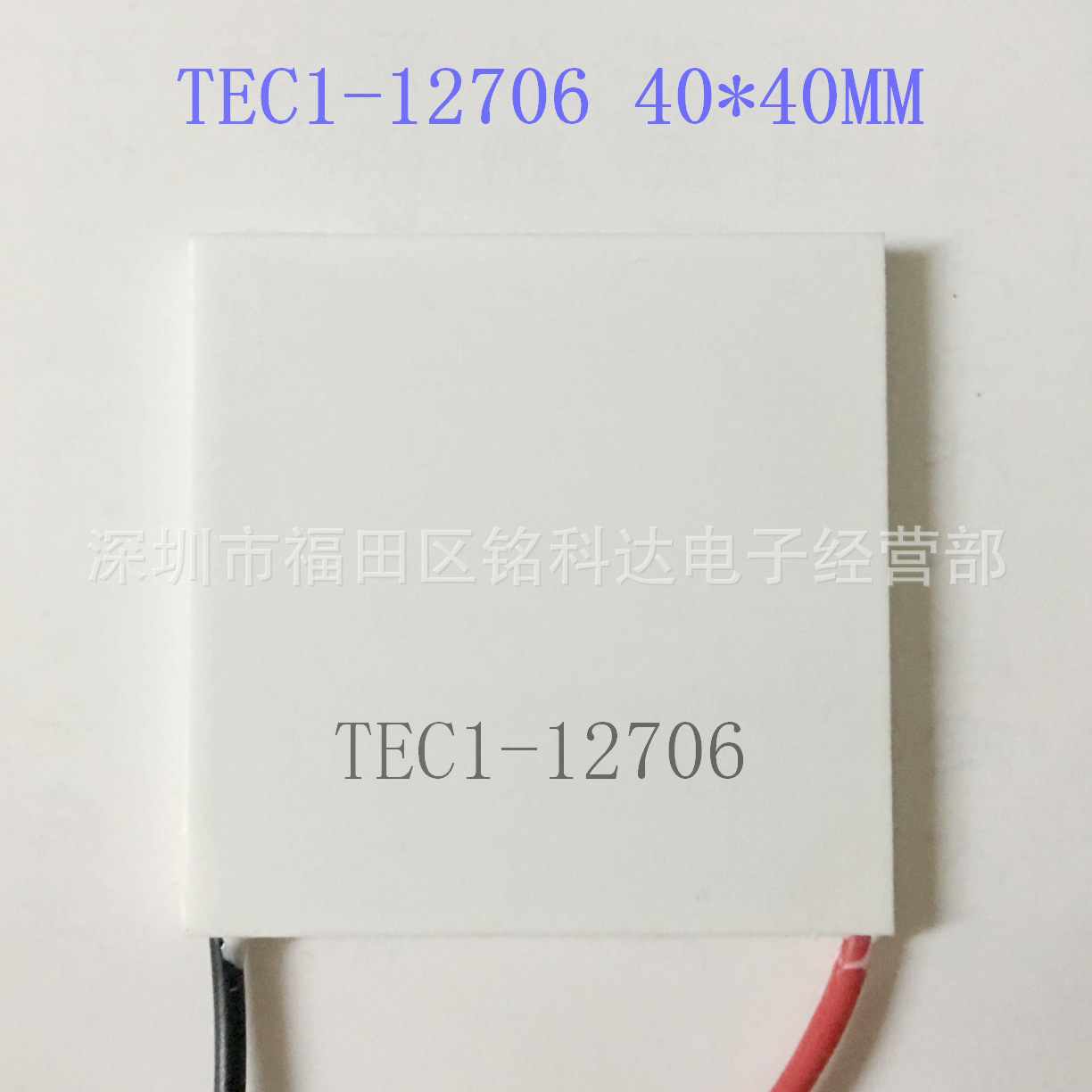A new semiconductor refrigeration piece TEC1-1271240*40 support multistage refrigeration / water cooling plate mechanism