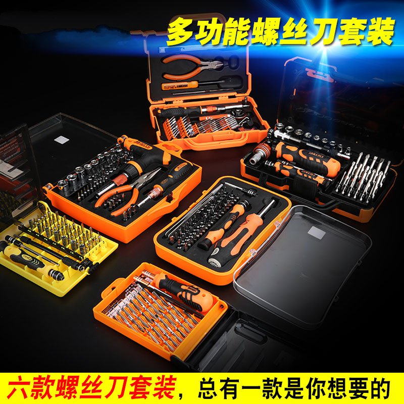 Tools, screwdriver sets, screwdriver sets, six corners wrench set with holes, hollow plum blossom