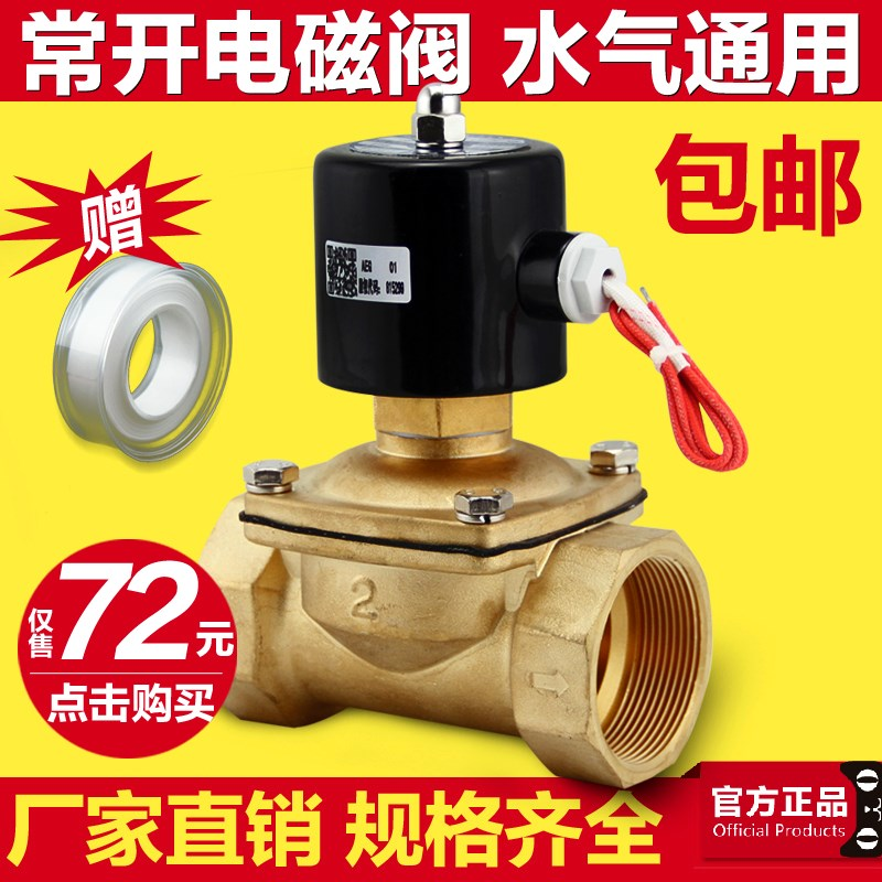 D brand copper solenoid valve solenoid valve 220V24V12V2 4 points, 6 inches, 1 inches, 1.2 inches