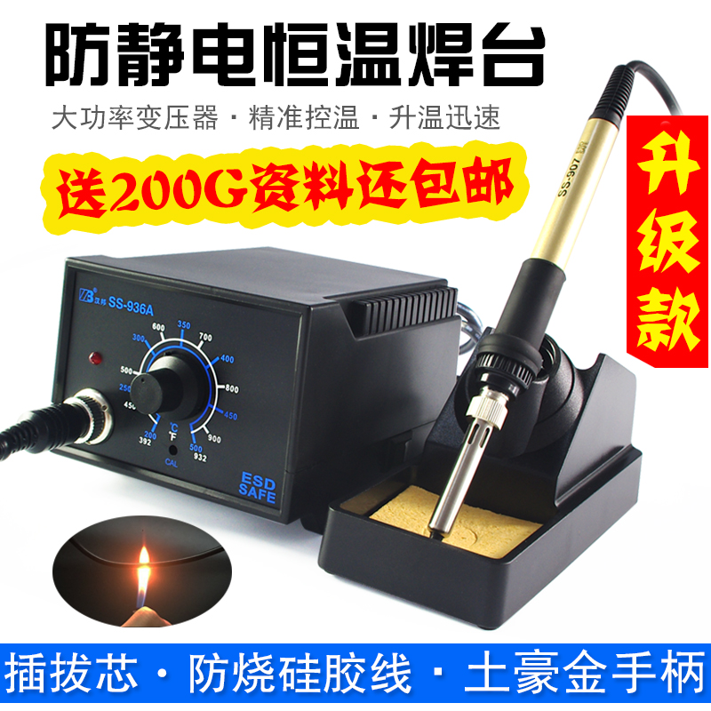 Electric iron set, household constant temperature internal electric soldering iron, 60W welding tool, welding pen, soldering gun, electric iron Luo