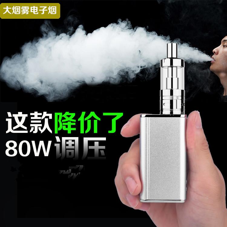 электронный яньтай далянь дым костюм 80w мини - пара новых продуктов бросить курить кальян табак артефакт нефти