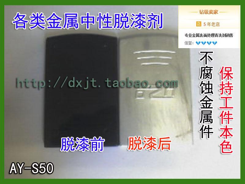 Neutrale abbeizmittel Metall - lack, waschen und der Lack abbeizmittel aus kunststoff unter Lack korrodierten werkstück material nicht verletzt