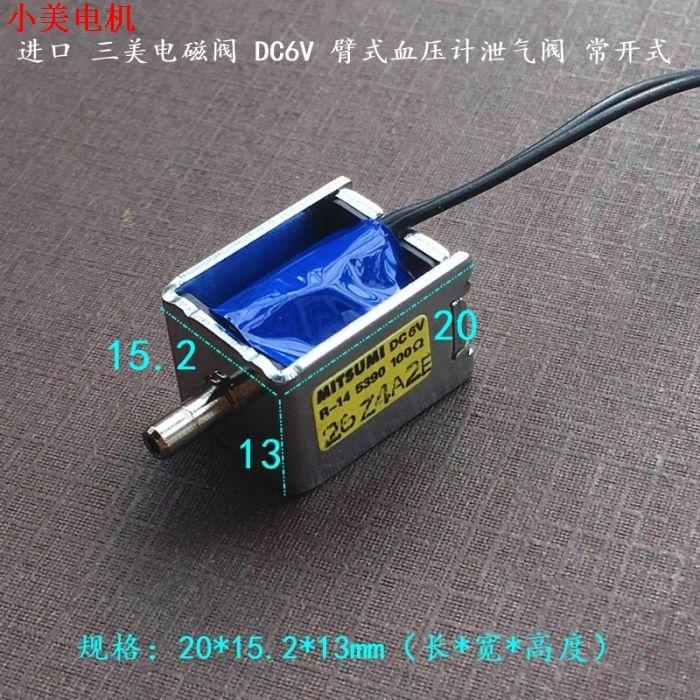 정말 삼중결합 새로운 일본 마이크로 전자 밸브 전자 혈압계 밸브 한 분 한 보통 열다 정말 삼중결합