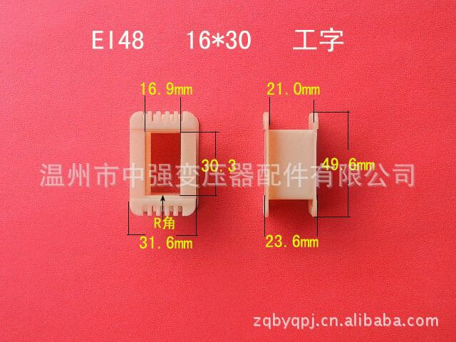 Low price of EI4816*30 core transformer frame rubber core coil skeleton
