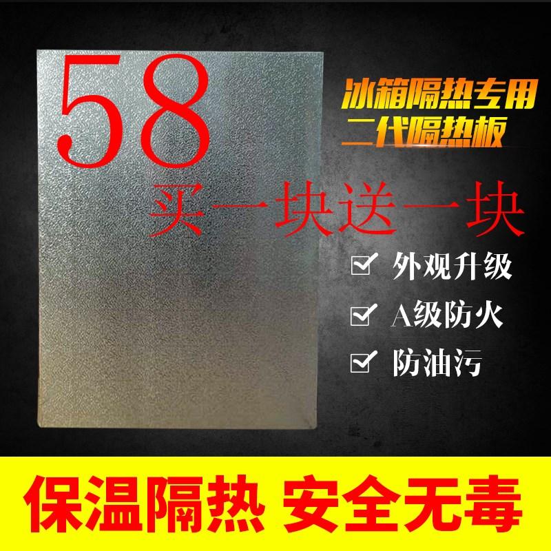 냉장고 단열판 단열 보드 보온 보드 가스레인지 가스 난로 방화 막다 구운 A급 내연 가방 우편 이다