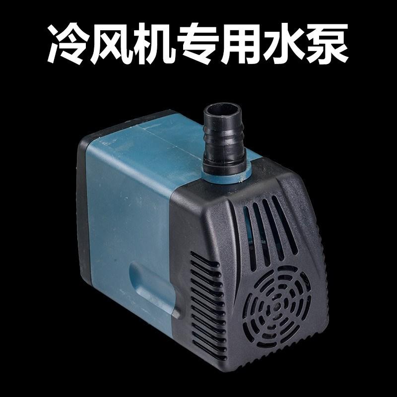 Προστασία του περιβάλλοντος αέρα ψύξης κλιματισμού εξάτμιση για βιομηχανική χρήση οικιακών ψύκτης αέρα 220V380V έκαψε την ειδική αντλία νερού
