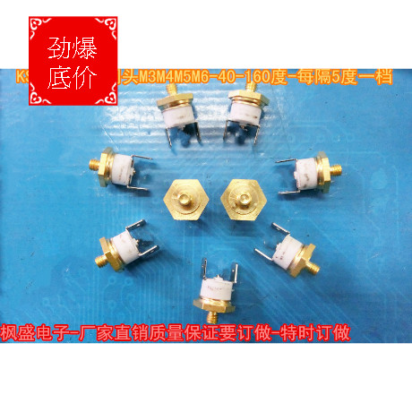KSD301M3M4/M5/M650 normally closed copper head ceramic temperature control switch temperature controller 10 PCs.