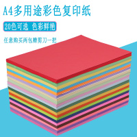 A4 paper 70g handmade paper folding color copy paper 20 color paper-cut 100 kindergarten origami material shipping