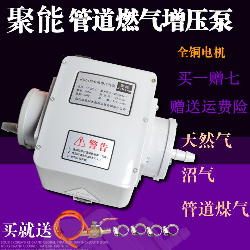 почта пакет кумулятивный бустерный насос природного газа метан газовый водонагреватель газовых компенсатор давления давление насоса домашнего нагнетатель