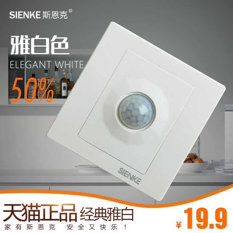 Sienke body induction switch delay infrared switch supports LED energy-saving lamp type 86 switch panel