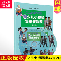 New children's violin collective course, a Shao Guanglu primer, children's teaching, Violin Teaching