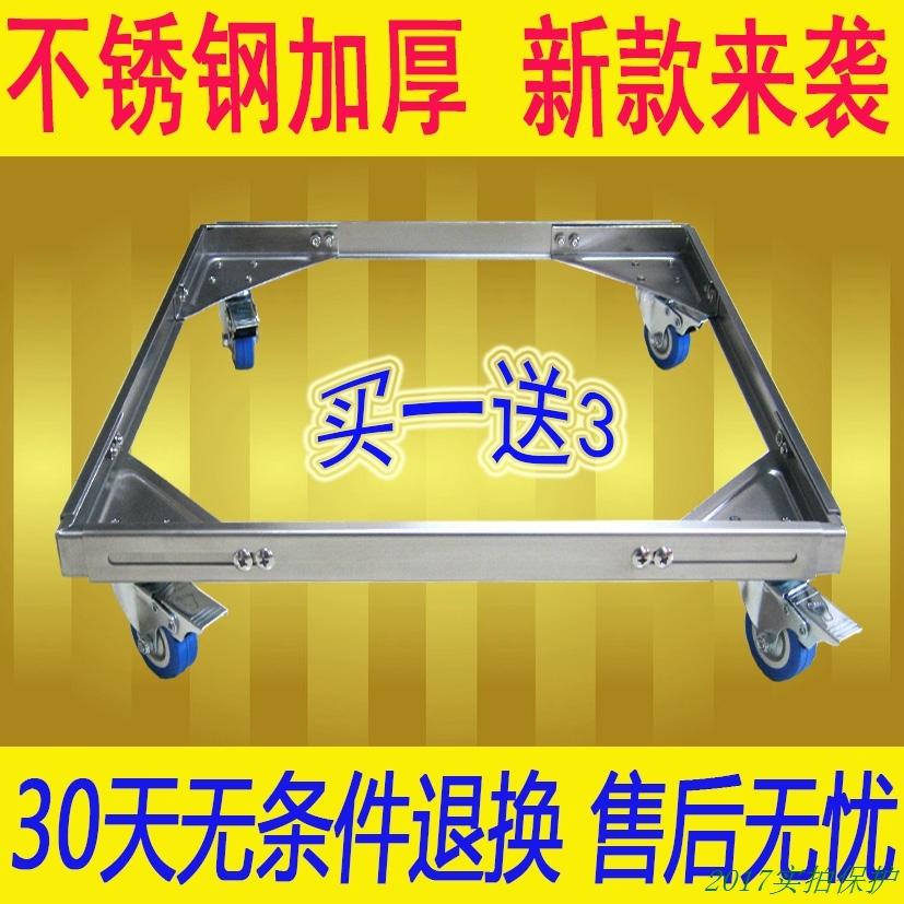 Haier en acier inoxydable de machine à laver de support de l'endoprothèse de base cygnes réfrigérateur pulsateur mobile beauté sous l'étagère et Takamatsu