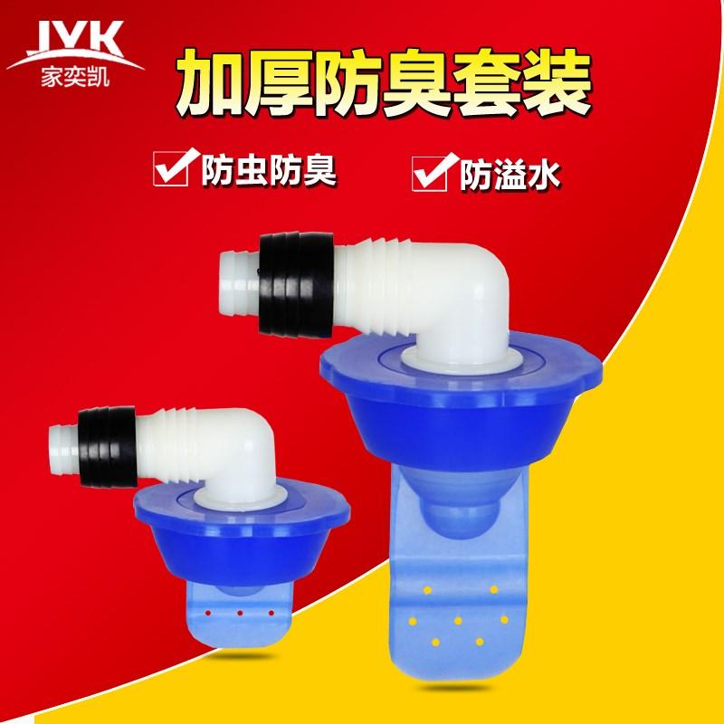 Un tubo de desagüe con tubería de desagüe para lavadora universal cambiando la interfaz de un trío de desodorantes de accesorios de tubería de drenaje