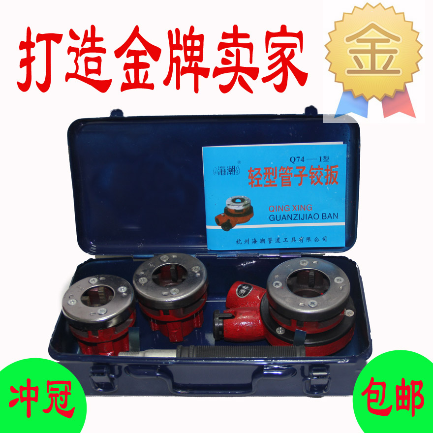 Silk sleeve manual threading machine, wire wrench 4 points 6 points, 1 inch hinge thread tap, thread thread manual threading machine