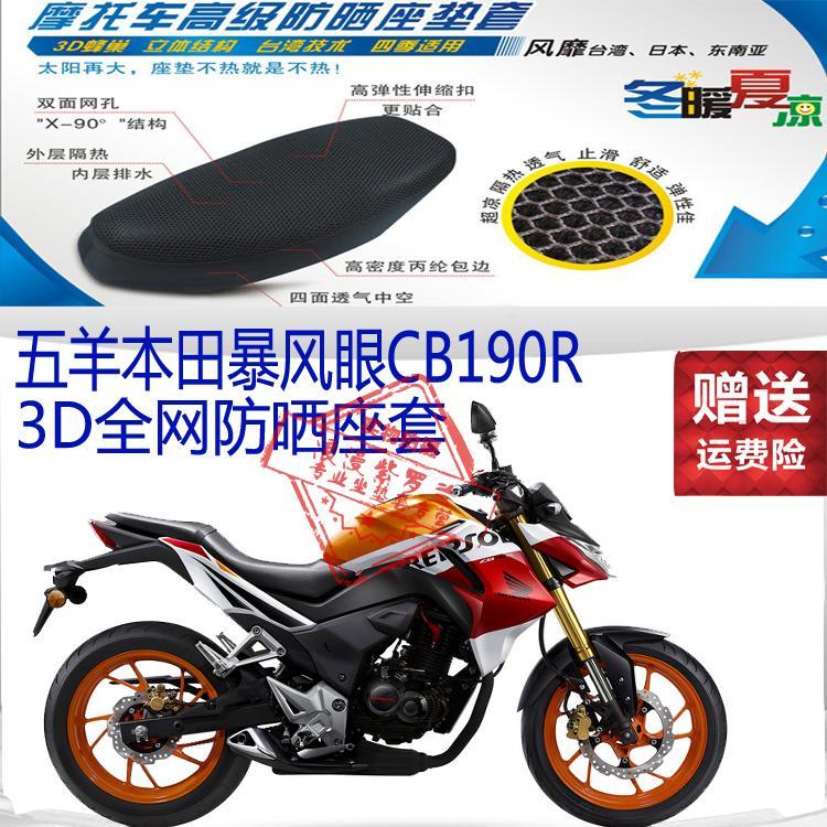 L'occhio del ciclone CB190R Moto Honda il cuscino di Pannelli di maglie di ventilazione e di Isolamento termico per la Manica - Crema solare