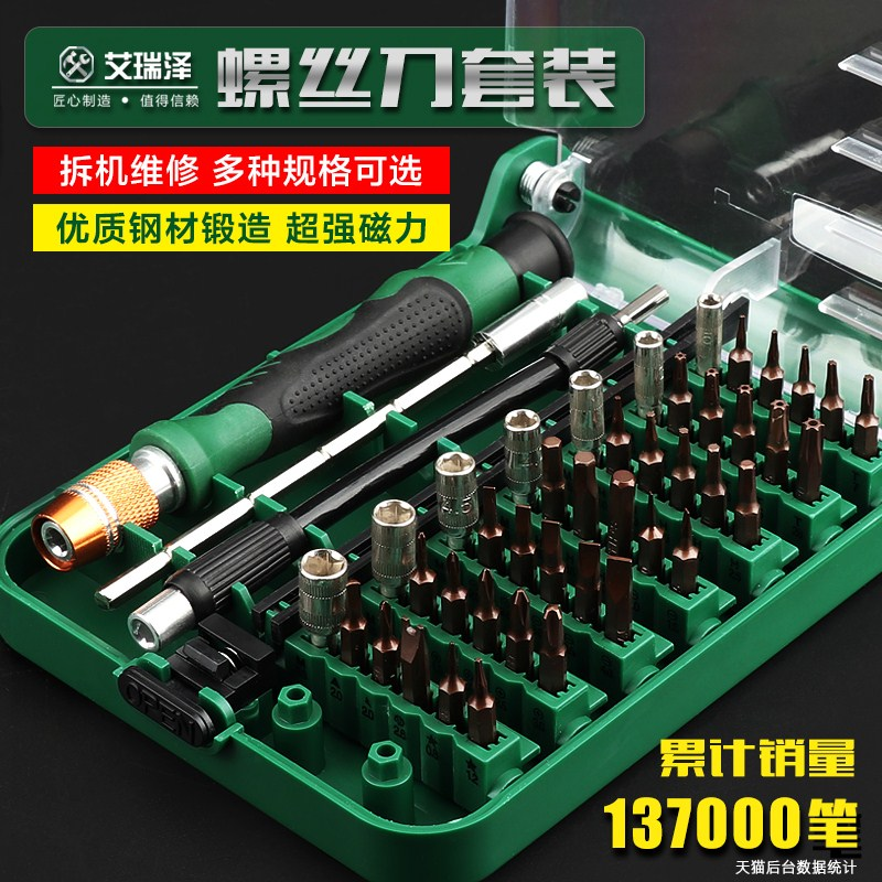 Cross word household screwdriver set with magnetic screwdriver combination hardware maintenance tools Ross screwdriver screwdriver