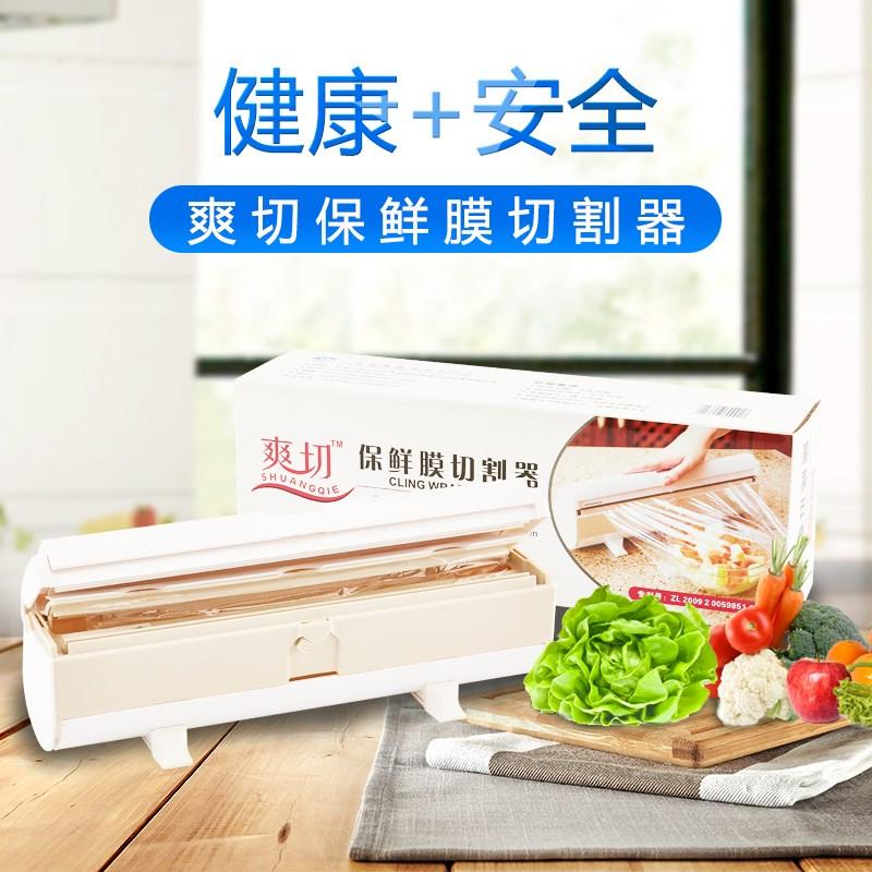 เครื่องตัดแรงดันมืออาหารเกรด PE ฟิล์มม้วนฟิล์มพร้อมกล่องรักษาความสดของอาหารในครัว