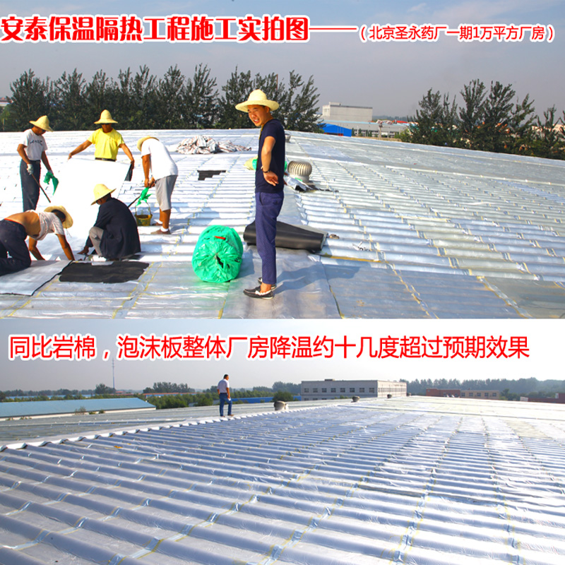 Hot film waterproof insulation board, heat insulation fireproof material, roof sun protection heat insulation cotton board, color steel tile, sunlight house top separation