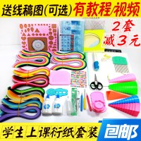 Post printing paper kit, gift pack, roll paper, hand origami, beginner paper carving package students